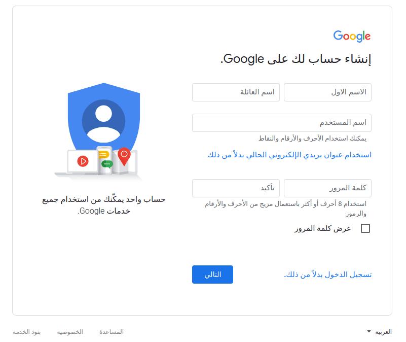 إنشاء حساب لك على Google
